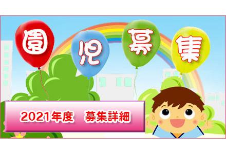 園児募集 つぼみ保育園 | 熊本市 認可保育園 | 熊本市中央区国府にある認可保育園